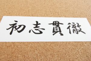 書き初め・四字熟語