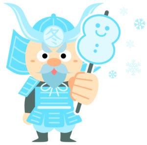 冬将軍・武将