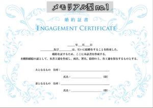 婚約証明書(婚約証書.com)
